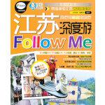 江苏深度游Follow me