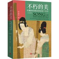 不朽的美:许渊冲经典英译诗词三百首(汉英对照) 新世界出版社