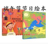 端午节节日绘本 赛龙舟 奶奶的丝线 爷爷的船中国红绘本系列中国民俗节庆传统文化故事3-8岁