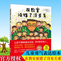 正版《在教室说错了没关系》小学生精装绘本孩子早教启蒙教育书 3-6岁亲子教育儿家风家教书 儿童自我表达性格培养少儿成长