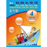 新概念英语青少版教师用书(4)(新)