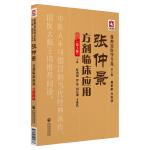 张仲景医学全集:张仲景方剂临床应用(第3版)