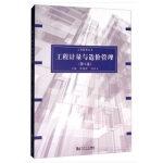 工程计量与造价管理(第4版)