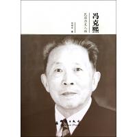 冯克熙(民盟历史人物)