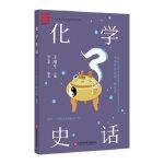 中国科技史话丛书――化学史话