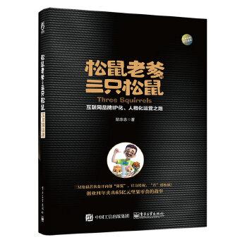 松鼠老爹与三只松鼠(pdf+txt+epub+azw3+mobi电子书在线阅读下载)