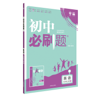 理想树2019新版 初中必刷题 英语九年级上册 外研版 67初中自主学习