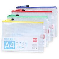 得力(deli)5654-A4网格拉链袋 文件袋 拉边袋 网格袋 网格文件袋