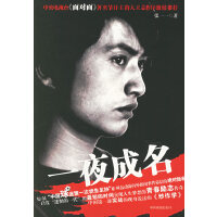 【二手书旧书95成新】一夜成名,张一一,中国戏剧出版社