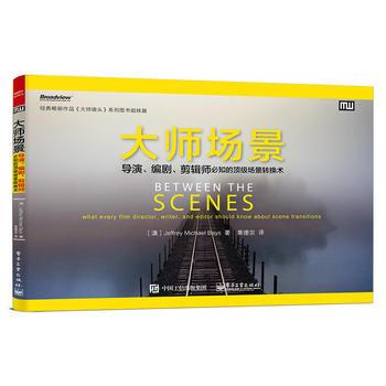 大师场景:导演、编剧、剪辑师必知的*场景转换术