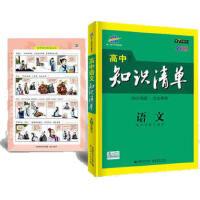五三 语文 高中知识清单 高中必备工具书 第7次修订 新版已出,请点击查看