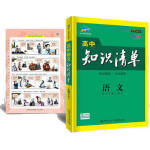 五三 语文 高中知识清单 高中必备工具书 第7次修订(全彩版)2020版 曲一线科学备考