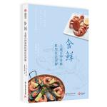 食鲜 全球百种海鲜料理技法详解