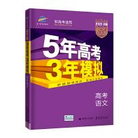 曲一线2021B版高考语文五年高考三年模拟(新高考适用)依据《中国高考评价体系》编写五三B版专项测试