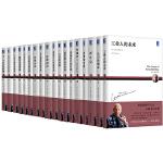 德鲁克管理经典套装(套装共18册)