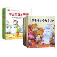 恐龙小q 全6册正版绘本儿童情绪管理与性格培养+小熊宝宝安全教育绘本系列全套8册 好习惯绘本儿童故事书0-1-2-3岁