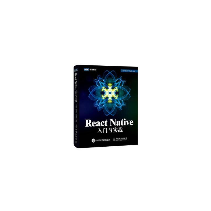 React Native入门与实战*9787115411914 王利华  魏晓军  冯诚祺全新正版图书