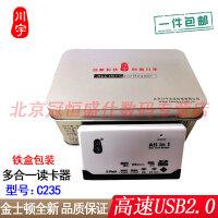 【包邮】川宇 多功能读卡器 C235 铁盒装多合一读卡器 高速直读SD/TF/CF/XD/MS/M2存储卡