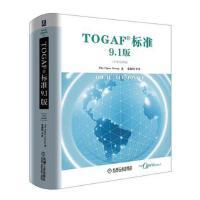 TOGAF 标准9 1版(中英对照版) 9787111547938