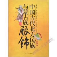 【二手旧书8成新】中国古代北方民族与蒙古族服饰 王瑜 北京图书馆出版社 9787501335060