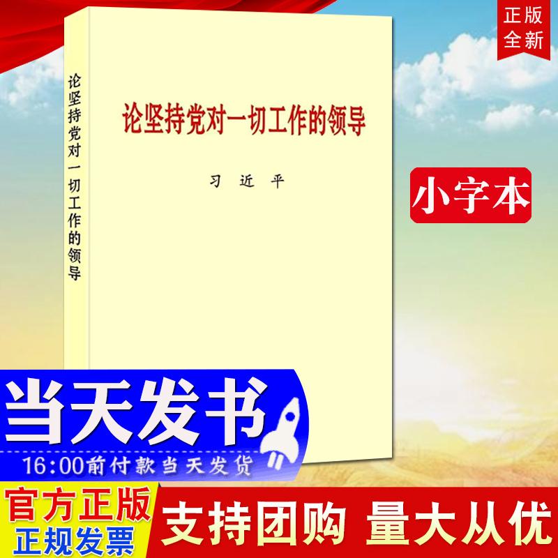 正版    论坚持党对一切工作的领导 小字本     中央文献出版社