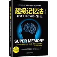 超级记忆法:世界上记忆法