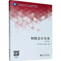 初级会计实务(第2版) 立信会计出版社