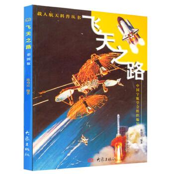 飞天之路/载人航天科普丛书 (由中国宇航学会编,彩图版,介绍了飞艇的发明人——蒙克梅森、滑翔机发明人——凯利和李林达尔、莱特兄弟、赫尔曼奥伯特、钱学森等著名航天先驱者及其贡献,载人航天关键技术、火箭结构原理等)