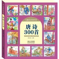 唐诗300首-儿童成长阅读书系