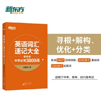 速记大全基础班(pdf+txt+epub+azw3+mobi电子书在线阅读下载)