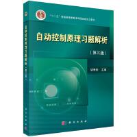 自动控制原理习题解析(第三版)