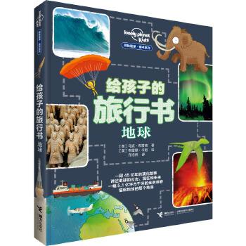 给孩子的旅行书:地球(孤独星球童书系列)孤独星球品牌童书,权威专家打造;有广度、有深度的地球百科:深度讲解孩子想知道的关于地球的一切,融会贯通物理、化学、历史、地理、天文、地质等学科,贯穿通识教育理念,培养跨学科能力、思辨和创造性思维。