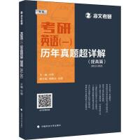考研英语(一)历年真题超详解(提高篇) 新版 2021 中国政法大学出版社