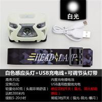户外感应头灯强光可充电远射超亮头灯夜钓鱼灯矿灯头戴手电筒 乳白色 头灯+USB数据线