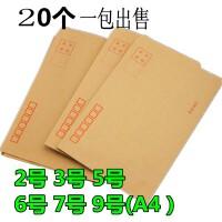 主力 9号7号5号信封A4大号信封牛皮纸黄色文件档案袋资料袋邮局挂号信 每包20个出售