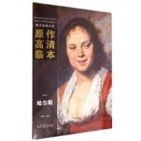 哈尔斯/西方绘画大师原作高清临本 西方印象派大师的塞尚的绘画作品 代表塞尚艺术创作的绘画 安徽美术