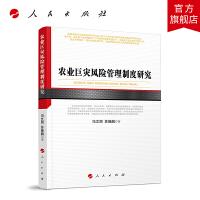 农业巨灾风险管理制度研究(河北经贸大学学术文库)