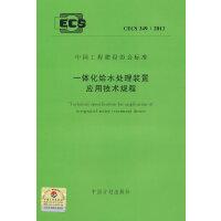 一�w化�o水�理�b置��用技�g�程 CECS 349:2013