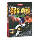 名侦探科学故事:地球的秘密/儿童故事/宇宙谜团/自然奇迹/地球秘境/科学谜团/探秘/激发大脑潜力