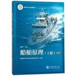 船舶原理(上册)