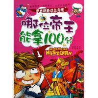 哪位帝王能拿100分/历史就是这么有趣 龚勋