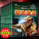 恐龙大百科全6册恐龙漫画书儿童版恐龙星球十万个为什么 科普百科大全7-8-10岁少儿百科书6-12岁小学生恐龙百科全书