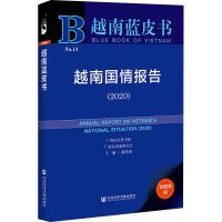 越南国情报告(2020) 2020版 社会科学文献出版社