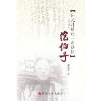 (江海文化丛书)范伯子