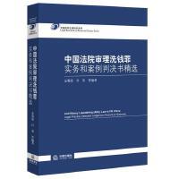 中国法院审理洗钱罪实务和案例判决书精选