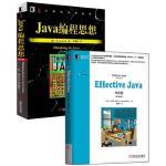 包邮 [套装书]Java编程思想(第4版)+Effective Java中文版(|8055300