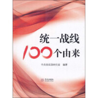 【二手旧书9成新】 统一战线100个由来 中央统战部研究室 9787507533330 华文出版社