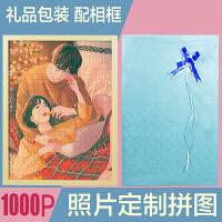照片定制拼图1000片带边框真人照片diy520片拼图创意情侣手工礼物