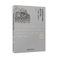 中国戏曲在法国的翻译与接受(1789―1870)