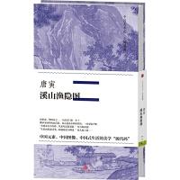 中国美术史 大师原典:唐寅・溪山渔隐图